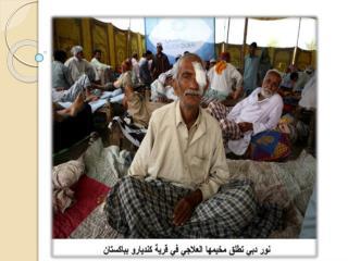 إسهام دولة الإمارات في مساعدة إخواننا المسلمين