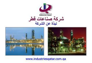 ما هي شركة صناعات قطر؟