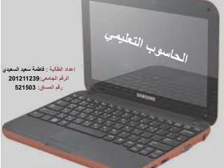 الحاسوب التعليمي