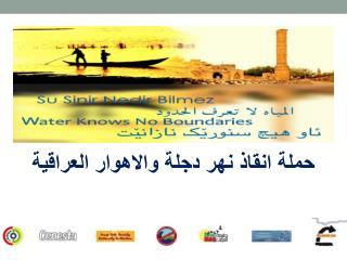 حملة انقاذ نهر دجلة والاهوار العراقية