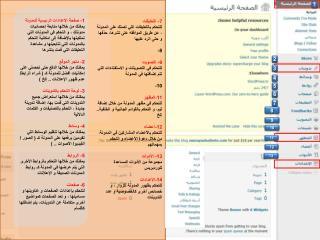 1- صفحة الإعدادات الرئيسية للمدونة