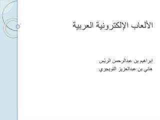 الألعاب الإلكترونية العربية