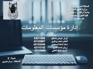 المملكة العربية السعودية  وزارة التعليم العالي  جامعة ام القرى – طالبات  كلية العلوم الاجتماعية