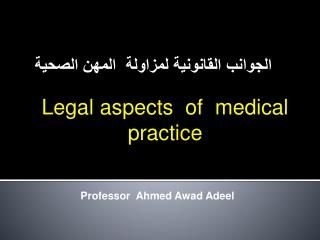 Legal aspects  of  medical practice