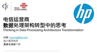 电信运营商 数据处理架构转型中的思考 T hinking in Data Processing Architecture Transformation