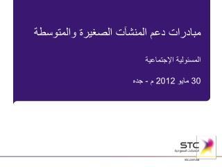 مبادرات دعم المنشآت الصغيرة والمتوسطة المسئولية  الإجتماعية  30 مايو 2012 م - جده