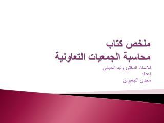 ملخص كتاب محاسبة الجمعيات التعاونية