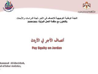 أنصاف الأجر في الأردن Pay Equity on Jordan