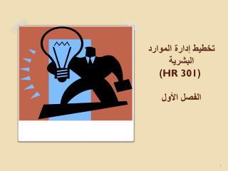 تخطيط إدارة الموارد البشرية  ( HR 301 )  الفصل الأول