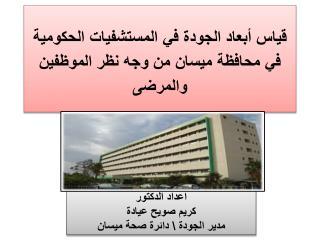 قياس  أبعاد الجودة في المستشفيات الحكومية في محافظة ميسان من وجه نظر الموظفين والمرضى