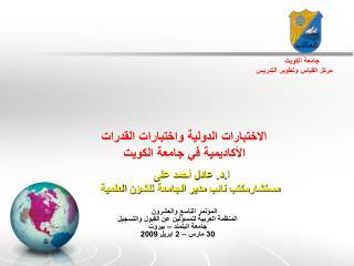 جامعة الكويت  مركز القياس وتطوير التدريس الاختبارات الدولية واختبارات القدرات