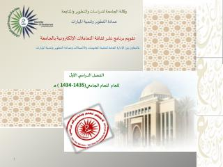 وكالة الجامعة للدراسات والتطوير والمتابعة عمادة التطوير وتنمية المهارات