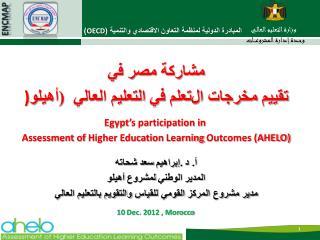 مشاركة مصر في  تقييم  مخرجات  ال تعلم  في  التعليم العالي  (أهيلو ) Egypt's participation in