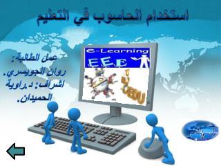 عمل الطالبة:  روان الجويسري . اشراف :  د .راوية الحميدان.