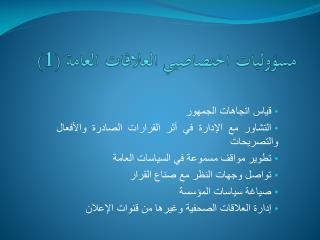 مسؤوليات اختصاصيي العلاقات العامة (1)