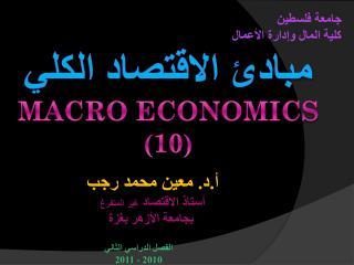 مبادئ الاقتصاد الكلي MACRO ECONOMICS ( 10 )