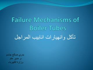 Failure Mechanisms of    Boiler Tubes