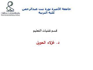 جامعة الأميرة نورة بنت  عبدالرحمن كلية التربية