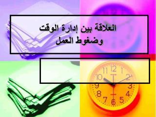 العلاقة بين إدارة الوقت  وضغوط العمل