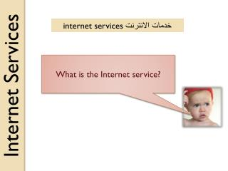 ????? ????????  internet services