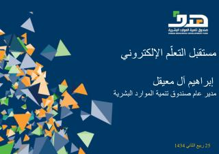 مستقبل التعلّم الإلكتروني إبراهيم آل معيقل مدير عام صندوق تنمية الموارد البشرية