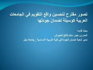 تصور مقترح لتحسين واقع التقويم في الجامعات العربية كوسيلة لضمان جودتها بحث  قدمه