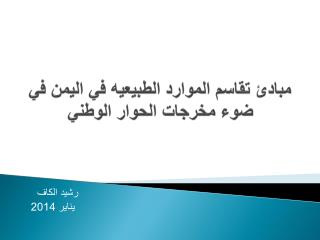 مبادئ تقاسم الموارد  الطبيعيه  في اليمن في ضوء مخرجات الحوار الوطني