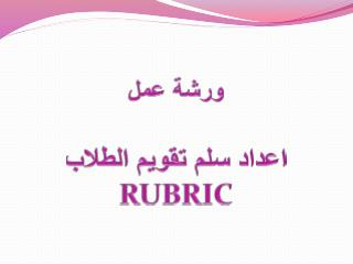 ورشة عمل اعداد سلم تقويم الطلاب RUB R IC