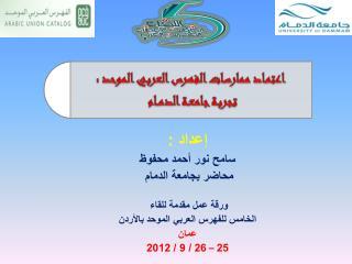 إعداد : سامح نور أحمد محفوظ محاضر بجامعة الدمام  ورقة عمل مقدمة للقاء