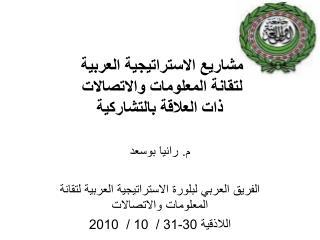 مشاريع  الاستراتيجية  العربية  لتقانة المعلومات والاتصالات  ذات  العلاقة بالتشاركية