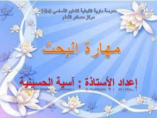 إعداد الأستاذة : آسية الحسينية