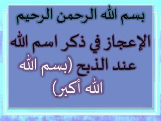 بسم الله الرحمن الرحيم الإعجاز في ذكر اسم الله عند الذبح  (بسم الله الله أكبر)