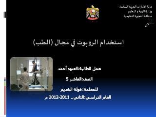 دولة الإمارات العربية المتحدة  وزارة التربية و التعليم  منطقة الفجيرة التعليمية