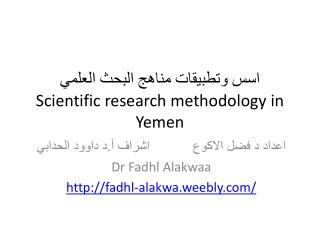 اسس وتطبيقات مناهج البحث  العلمي Scientific research methodology in Yemen