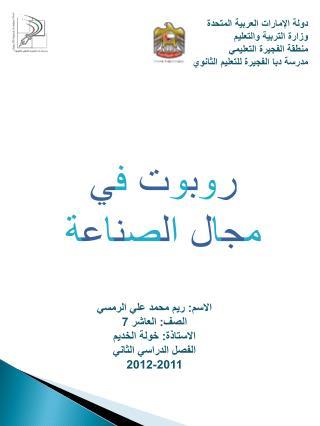 دولة الإمارات العربية المتحدة وزارة التربية والتعليم منطقة الفجيرة التعليمي