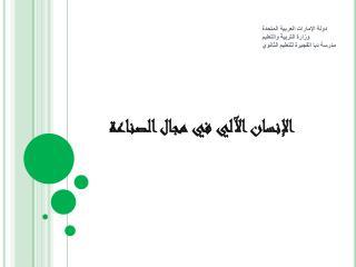 دولة الإمارات العربية المتحدة وزارة التربية والتعليم  مدرسة دبا الفجيرة للتعليم الثانوي