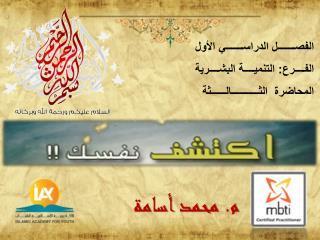 م.  محمد أسامة