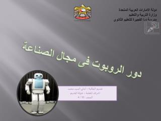 دولة الامارات العربية المتحدة وزارة التربية والتعليم  مدرسة دبا الفجيرة للتعليم الثانوي