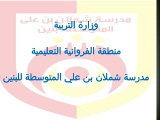وزارة التربية منطقة  الفروانية  التعليمية مدرسة  شملان  بن علي المتوسطة للبنين