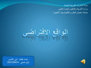 دولة الامارات العربية المتحدة وزارة التربية والتعليم والبحث العلمي