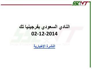 النادي  السعود ي بفرجينيا تك 02-12-2014 النشرة الإخبارية