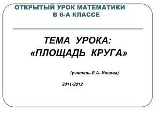 ОТКРЫТЫЙ УРОК МАТЕМАТИКИ                     В 6-А КЛАССЕ