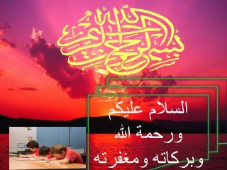 السلام عليكم ورحمة الله وبركاته ومغفرته