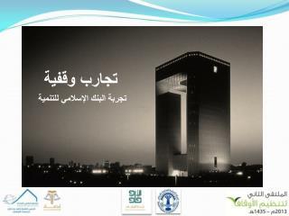 عرض لتجربة البنك الإسلامي للتنمية في خدمة الوقف