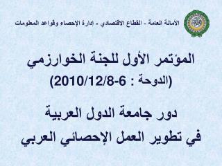 المؤتمر  الأول للجنة الخوارزمي  (الدوحة :  2010/12/8-6 ) دور  جامعة الدول العربية