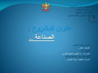 دولة الامارات العربية المتحدة . وزارة التربية والتعليم . منطقة الفجيرة التعليمية .