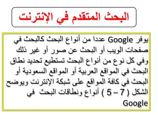 البحث المتقدم في الإنترنت