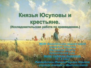 Князья Юсуповы и крестьяне. (Исследовательская работа по краеведению.)