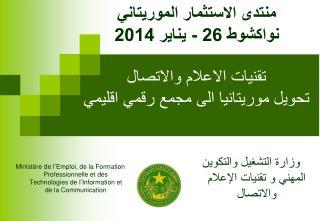 تقنيات الاعلام والاتصال تحويل موريتانيا الى مجمع رقمي اقليمي
