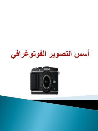 أسس التصوير الفوتوغرافي